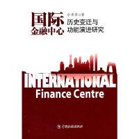 国际金融中心历史变迁与功能演进研究