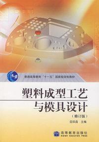 塑料成型工艺与模具设计(修订版)(内容一致 印次 封面 原价不同 统一售价 随机发货)