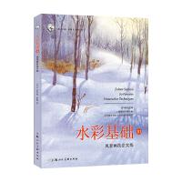 水彩基础III:风景画技法实练——西方经典美术技法译丛