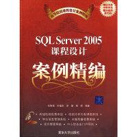 SQL Sever2005课程设计案例精编