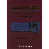临床妇科肿瘤学(第6版)