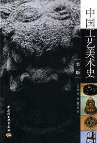 中国工艺美术史(第二版)