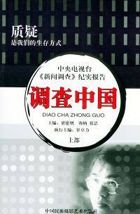 调查中国(上下部)