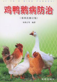 鸡鸭鹅病防治(第四次修订版)