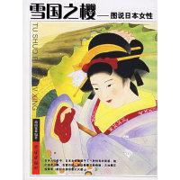 雪国之樱:图说日本女性