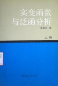 实变函数与泛函分析(上册)