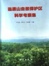 连康山自然保护区科学考察集