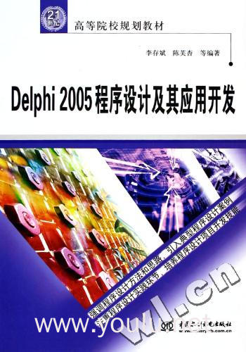 DELPHI2005程序设计及其应用开发(21世纪高等院校规划教材)