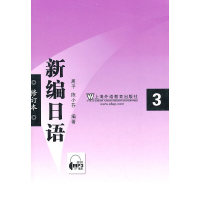 新编日语(3)修订本
