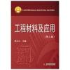 工程材料及应用(第3版)