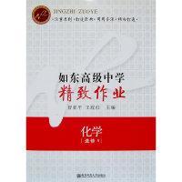 如东高级中学精致作业·化学(选修4)