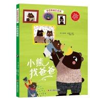 小熊找爸爸/梦想和成长系列
