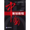 中国策划教程
