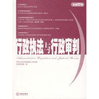 行政执法与行政审判(总第17集)
