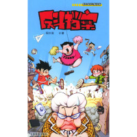 反斗档案/漫画Party卡通故事会丛书