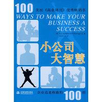 小公司大智慧:企业迅速称霸的100招