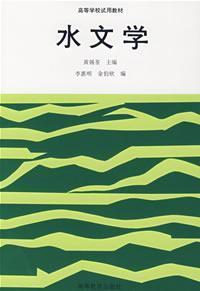 水文学(内容一致,印次、封面或原价不同,统一售价,随机发货)
