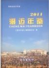 《澄迈年鉴》(2011)——海南省