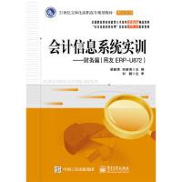 会计信息系统实训(财务篇用友ERP-U872)