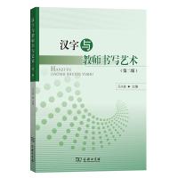 汉字与教师书写艺术(第二版)