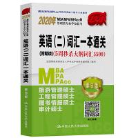 2020年MBA/MPA/MPAcc等管理类专业学位联考  英语(二)词汇一本通关(附朗读)(5周秒杀大纲词汇5500)