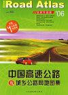 中国高速公路及城乡公路网地图集(全新升级版)