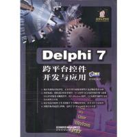Delphi 7跨平台控件开发与应用(含盘)