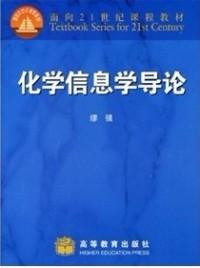 化学信息学导论(内容一致,印次、封面或原价不同,统一售价,随机发货)