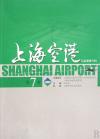 上海空港(信息系统专辑第7辑)