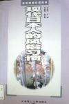 现代日本人的风俗习惯/高等学校日语教材