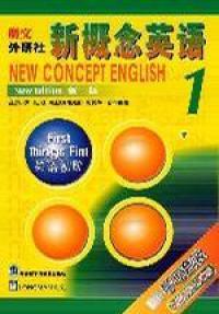 新概念英语1英语初阶(新版)(内容一致,印次、封面或原价不同,统一售价,随机发货)