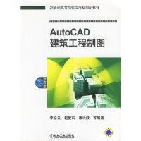 AutoCAD建筑工程制图(21世纪高等院校应用型规划教材)
