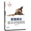 芭蕾脚尖基本训练教程