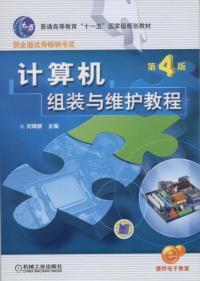 计算机组装与维护教程  第四版