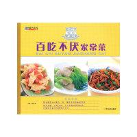百吃不厌家常菜(内容一致,印次、封面或原价不同,统一售价,随机发货)