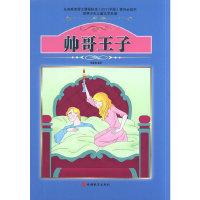 课程标准课外必读书少年儿童文学名著——帅哥王子