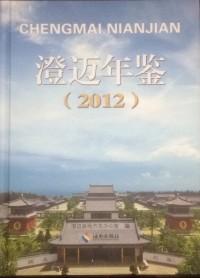 《澄迈年鉴》(2012)——海南省