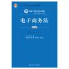 电子商务法(第四版)