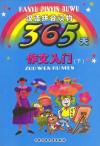 365天作文入门(下)——汉语拼音读物