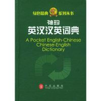 袖珍英汉汉英词典(绿色精典工具书系列)