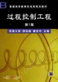 过程控制工程(第2版)