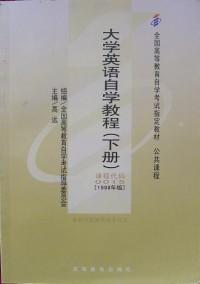 大学英语自学教程(下册)(课程代码 0015)(1998年版)