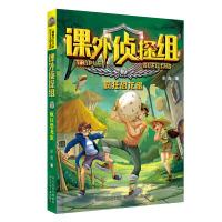 新版课外侦探组:疯狂恐龙蛋