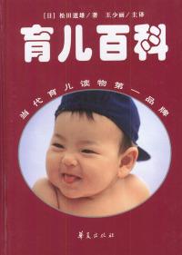 育儿百科:当代育儿读物第一品牌(精)
