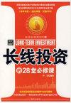 长线投资的28堂必修课