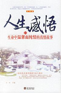 人生感悟.Ⅱ(经典版):生命中温馨而纯情的真情的故事