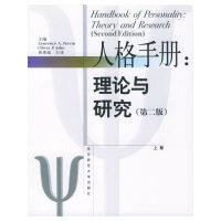 人格手册——理论与研究(第二版)(上下册)