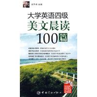 大学英语四级美文晨读100篇