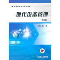 现代设备管理(第二版)