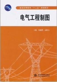 电气工程制图